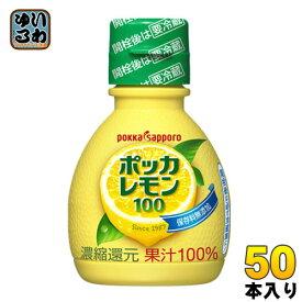 ポッカサッポロ ポッカレモン100 70ml 50本入〔レモン果汁100% ビタミンC 料理 美容 クエン酸 原液 濃縮還元〕