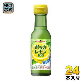 ポッカサッポロ ポッカレモン100 120ml 瓶 24本入〔レモン果汁100% ビタミンC 料理 美容 クエン酸 原液 濃縮還元〕