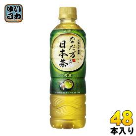 アサヒ なだ万監修 日本茶 500ml ペットボトル 48本 (24本入×2 まとめ買い)〔お茶〕