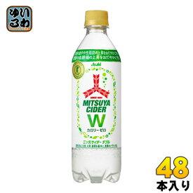 アサヒ 三ツ矢サイダー W(ダブル) 485ml ペットボトル 48本 (24本入×2 まとめ買い)〔炭酸飲料 〕