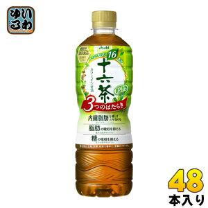 〔クーポン配布中〕アサヒ 十六茶 プラス 3つのはたらき 630ml ペットボトル 48本 (24本入×2 まとめ買い)〔お茶〕