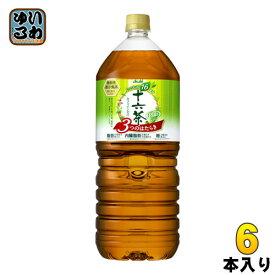 アサヒ 十六茶 プラス 3つのはたらき 2L ペットボトル 6本入〔機能性表示食品 お茶〕