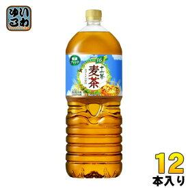 アサヒ 十六茶 麦茶 2L ペットボトル 12本 (6本入×2 まとめ買い)〔お茶〕