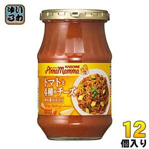 カゴメ アンナマンマ トマトと4種のチーズ 330g 瓶 12個入〔パスタソース AnnaMamma ぱすたそーす トマトソース モッツァレラ、パルメザン、チェダー 旨み重なるコク深い味わい KAGOME〕