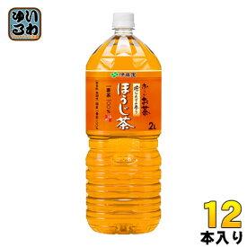 伊藤園 お〜いお茶 ほうじ茶 2L ペットボトル 12本 (6本入×2 まとめ買い)〔お茶〕