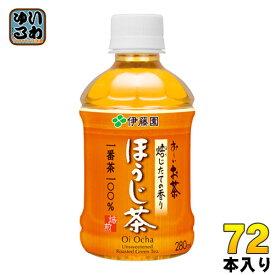 伊藤園 お〜いお茶 ほうじ茶 280ml ペットボトル 72本 (24本入×3 まとめ買い)〔お茶〕