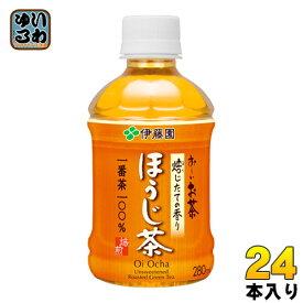 伊藤園 お〜いお茶 ほうじ茶 280ml ペットボトル 24本入〔お茶〕