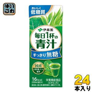 伊藤園 毎日1杯の青汁 すっきり無糖 200ml 紙パック 24本入〔栄養機能食品 無糖 低カロリー 植物性乳酸菌 青汁 国産〕