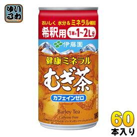 伊藤園 健康 ミネラル むぎ茶 希釈用 180g 缶 60本 (30本入×2 まとめ買い)〔お茶〕