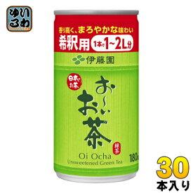 伊藤園 お〜いお茶 緑茶 希釈用 180g 缶 30本入〔お茶〕