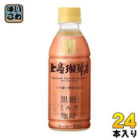 UCC 上島珈琲店 黒糖入りミルク珈琲 270ml ペットボトル 24本入〔コーヒー〕