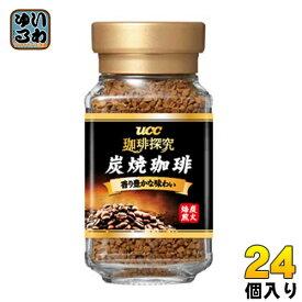 UCC 珈琲探究 炭焼珈琲 45g 瓶 24個 (12個入×2 まとめ買い)〔コーヒー〕