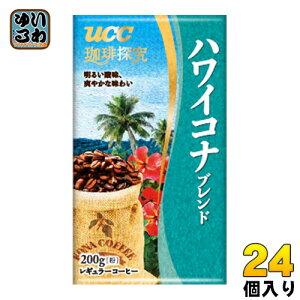 UCC 珈琲探究 ハワイコナブレンド 粉 200g 24個入 〔コーヒー〕
