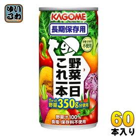 カゴメ 野菜一日これ一本 長期保存用 190g 缶 60本 (30本入×2 まとめ買い) 野菜ジュース 〔野菜ジュース〕