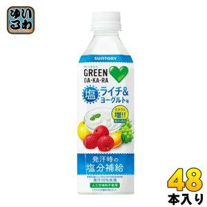 〔クーポン配布中〕サントリー GREEN DA・KA・RA(グリーンダカラ) 塩ライチ&ヨーグルト 490ml ペットボトル 48本 (24本入×2 まとめ買い)〔果汁〕