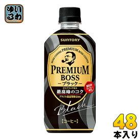 サントリー BOSS ボス プレミアムボス ブラック 490ml ペットボトル 48本 (24本入×2 まとめ買い)〔コーヒー〕