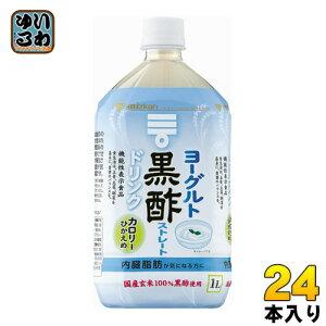 ミツカン ヨーグルト 黒酢 ストレート 1L ペットボトル 24本入 (12本入×2 まとめ買い)〔酢飲料〕