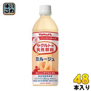 ヤクルト ミルージュ 500ml ペットボトル 48本 (24本入×2 まとめ買い) 〔乳性飲料〕