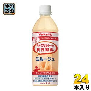 ヤクルト ミルージュ 500ml ペットボトル 24本入 〔トクホ 乳性飲料〕
