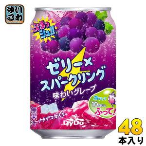 ダイドー ぷるっシュ!! ゼリー×スパークリング 味わいグレープ 280g 缶 48本 (24本入×2 まとめ買い) 〔炭酸飲料〕
