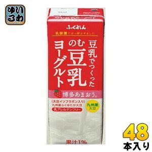 〔クーポン配布中〕 ふくれん 豆乳でつくった のむ豆乳ヨーグルト 博多あまおう 200ml 紙パック 48本 (24本入×2 まとめ買い) 〔豆乳〕