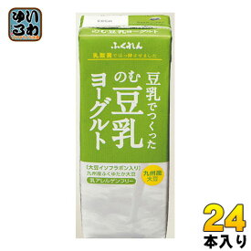 〔クーポン配布中〕ふくれん 豆乳でつくった のむ豆乳ヨーグルト 200ml 紙パック 24本入〔豆乳〕