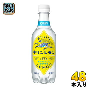 キリン キリンレモン 450ml ペットボトル 48本 (24本入×2 まとめ買い)〔炭酸飲料〕
