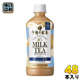 キリン 午後の紅茶 ザ・マイスターズ ミルクティー 500ml ペットボトル 48本 (24本入×2 まとめ買い)