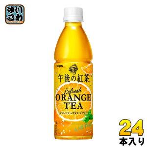 キリン 午後の紅茶 リフレッシュオレンジティー 430ml ペットボトル 24本入 〔紅茶〕
