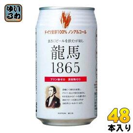 日本ビール 龍馬 1865 350ml 缶 48本 (24本入×2 まとめ買い) 〔炭酸飲料〕