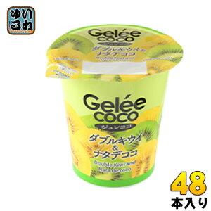 和歌山産業 ジュレココ ダブルキウイ&ナタデココ 155gカップ 48本 (24本入×2 まとめ買い) 〔デザート〕