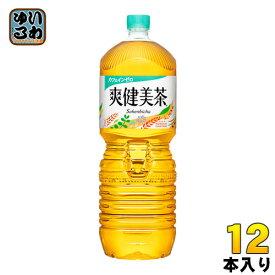爽健美茶 2L ペットボトル 12本 (6本入×2 まとめ買い) コカ・コーラ〔お茶〕