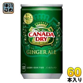 コカ・コーラ カナダドライ ジンジャーエール 160ml 缶 60本 (30本入×2 まとめ買い)〔炭酸飲料〕