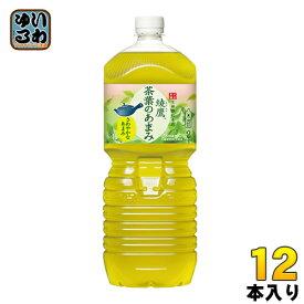 綾鷹 茶葉のあまみ 2L ペットボトル 12本 (6本入×2 まとめ買い) コカ・コーラ〔お茶〕
