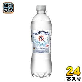 GEROLSTEINER(ゲロルシュタイナー)500ml ペットボトル 24本入〔ミネラルウォーター〕