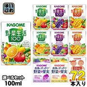 カゴメ野菜ジュース100ml紙パック選べる72本(36本×2)