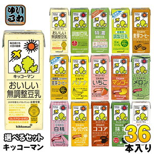 キッコーマン 豆乳 200ml 紙パック 選べる 36本 (18本×2)