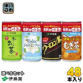 伊藤園 希釈用 180g 缶 選べる 60本(30本入×2)〔お茶 薄める 選りどり 選り取り〕