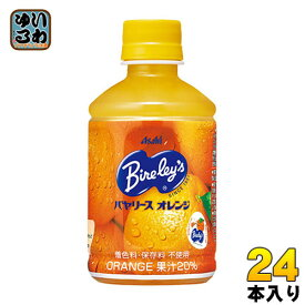 アサヒ バヤリース オレンジ 280ml ペットボトル 24本入〔果汁飲料〕