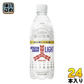 アサヒ 三ツ矢サイダー ライト 500ml ペットボトル 24本入〔炭酸飲料〕