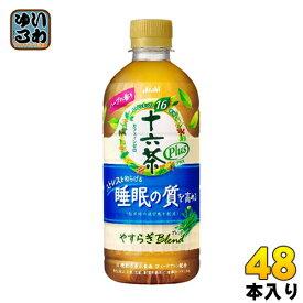 アサヒ 十六茶プラス やすらぎブレンド 500ml ペットボトル 48本 (24本入×2 まとめ買い) 〔お茶〕
