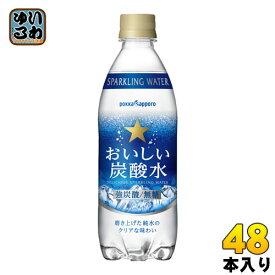 ポッカサッポロ おいしい炭酸水 500ml ペットボトル 48本 (24本入×2 まとめ買い) 〔炭酸飲料〕