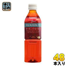 ガスコ オーガニック ルイボスティー 500ml ペットボトル 48本 (24本入×2 まとめ買い)〔お茶〕