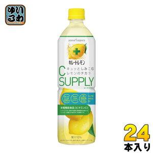 ポッカサッポロ キレートレモン シーサプライ 900ml ペットボトル 24本 (12本入×2 まとめ買い) 〔果汁飲料〕