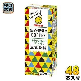 マルサンアイ 豆乳飲料 ちょっと贅沢なコーヒー キリマンジャロブレンド 200ml 紙パック 48本 (24本入×2 まとめ買い) 〔豆乳飲料〕