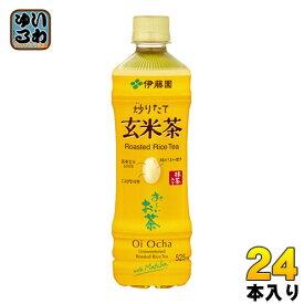伊藤園 お〜いお茶 炒りたて 玄米茶 525ml ペットボトル 24本入〔お茶〕
