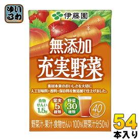 伊藤園 無添加 充実野菜 100ml 紙パック 54本 (18本入×3 まとめ買い) 野菜ジュース 〔野菜ジュース〕