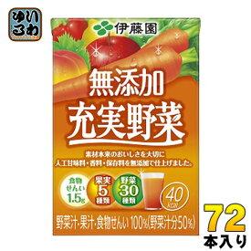 伊藤園 無添加 充実野菜 100ml 紙パック 72本 (18本入×4 まとめ買い) 野菜ジュース 〔野菜ジュース〕