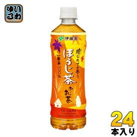 伊藤園 お〜いお茶 ほうじ茶 525ml ペットボトル 24本入〔お茶〕