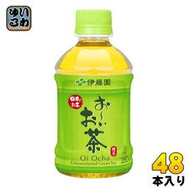 伊藤園 お〜いお茶 緑茶 280ml ペットボトル 48本 (24本入×2 まとめ買い)〔お茶〕